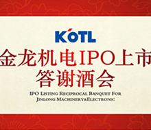 金龙机电IPO上市