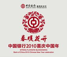 中国银行500万客户年会