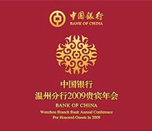 中国银行全年客户公关