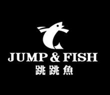 跳跳鱼鞋业(自在无所不在)