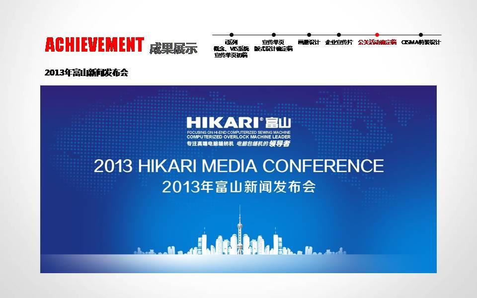 上海富山第二届国际代理商盟会议