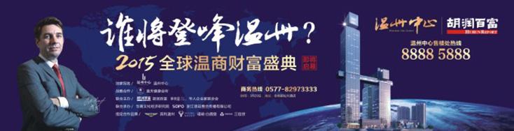 温州中心・胡润百富2015全球温商财富盛典
