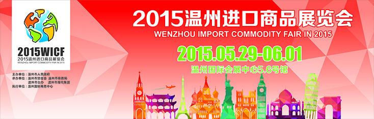 中国国际贸易促进委员会温州市支会