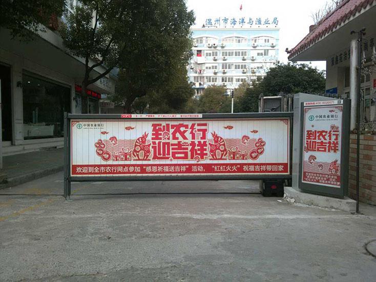 中国农业银行股份有限公司温州分行