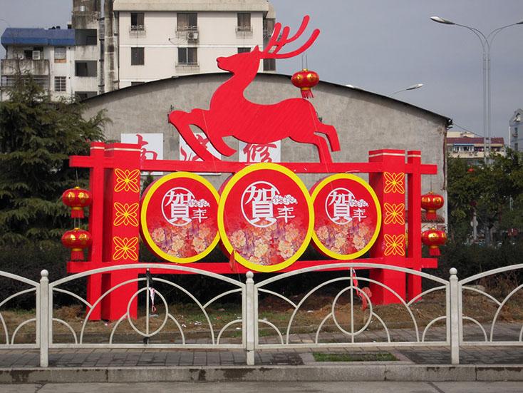 2010年春节城区文化景观设计建设