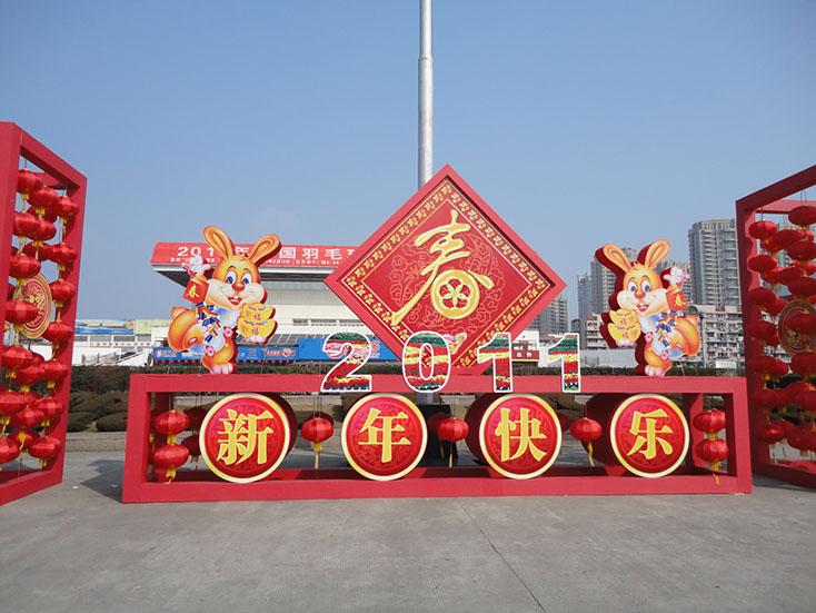 温州市2011年春节城区文化景观设计