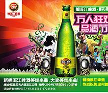 楠溪江醉温州、万人狂欢品酒节