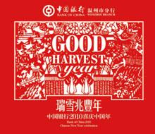 中国银行2010喜庆中国年